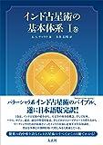 インド占星術の基本体系I巻