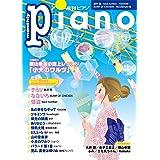 月刊ピアノ 2021年8月号