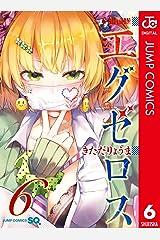 ド級編隊エグゼロス セミカラー版 6 (ジャンプコミックスDIGITAL) Kindle版