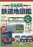 首都圏版 鉄道地図鑑