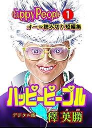 ハッピーピープル デジタル版 1巻