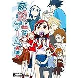 電撃4コマ コレクション 家族ゲーム (13) (電撃コミックスEX)
