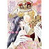 イジワル皇帝は舞姫を奪い去る 1 (ミッシィコミックス/YLC Collection)