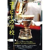 コーヒーの学校 (エイムック 3687)