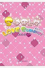 S彼氏上々 LOVE Summer (魔法のiらんど文庫) Kindle版