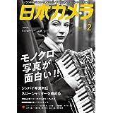 日本カメラ 2021年 02 月号 [雑誌]
