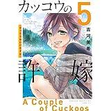 カッコウの許嫁(5) (講談社コミックス)