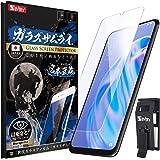 ブルーライトカット 日本品質 OPPO Reno3 A 用 ガラスフィルム オッポ リノ3 A 用 フィルム ブルーライト カット らくらくクリップ付き ガラスザムライ OVER's 277-blue
