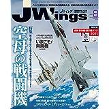 J Wings (ジェイウイング) 2021年8月号