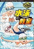 水泳教室 (マンガでマスター 13)