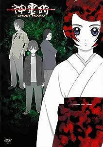 『神霊狩/GHOST HOUND』DVD BOX(初回限定生産)