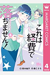 これは経費で落ちません! ~経理部の森若さん~ 4 (マーガレットコミックスDIGITAL) Kindle版