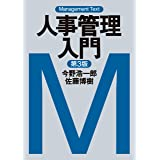 マネジメント・テキスト 人事管理入門(第3版) (日本経済新聞出版)