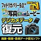 フォトリカバリー9.0plus 写真・ムービー復元 【削除やフォーマットで消してしまった画像・動画・音楽データ専用のリカバリーソフト】|ダウンロード版