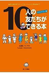 10人の友だちができる本:お付き合い編 Kindle版