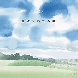 青空をわたる風