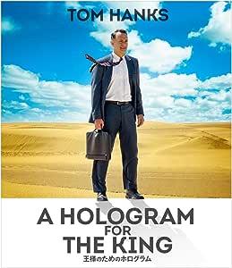王様のためのホログラム [Blu-ray]