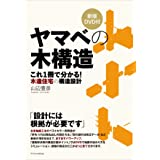 ヤマベの木構造 新版DVD付