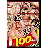 超カゲキXXX 100連発! [DVD]