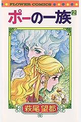 ポーの一族(2) (フラワーコミックス) Kindle版