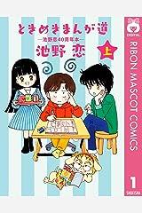 ときめきまんが道 ―池野恋40周年本― 上 (りぼんマスコットコミックスDIGITAL) Kindle版