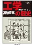 工学の歴史―機械工学を中心に (ちくま学芸文庫)
