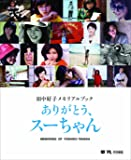 田中好子メモリアルブックありがとう、スーちゃん