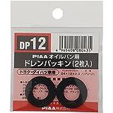 PIAA SAFETY ドレンパッキン トヨタ用 DP12 ブラック