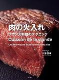 肉の火入れ -フランス料理のテクニック-