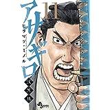 アサギロ~浅葱狼~ (11) (ゲッサン少年サンデーコミックス)