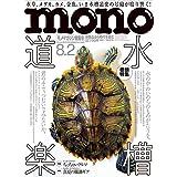 モノ・マガジン2021年8-2号