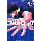 ブルーロック(13) (講談社コミックス)