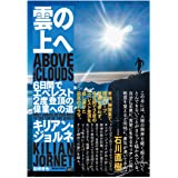 雲の上へ (6日間でエベレスト2度登頂の偉業への道)