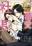 溺愛社長 オトナの職業図鑑 (ミッシィコミックス/YLC Collection)