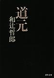 道元 (河出文庫)
