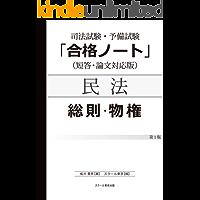 司法試験・予備試験「合格ノート」民法【総則物権】(1版)