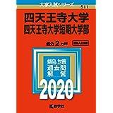 四天王寺大学・四天王寺大学短期大学部 (2020年版大学入試シリーズ)