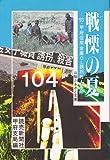 戦慄の夏―'93甲府信用金庫OL誘拐殺人事件