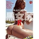 黒女尻8 [DVD]