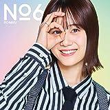 TVアニメ『戦闘員、派遣します! 』 OPテーマ「 No.6 」〔DVD付き限定盤〕(特典なし)