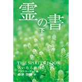 霊の書 〜大いなる世界に〜 (下)
