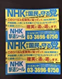 NHK 撃退 シール NHKから国民を守る党 ステッカー 2枚 撃退シール NHK お断り シール