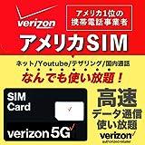 【5G/4G LTE 使い放題】アメリカSIM 60日間 高速データ通信/通話/SMS/テザリング 【アメリカ ハワイ 無制限】 プリペイド SIMカード tabitsu Verizon 60days