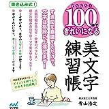 かんたん! 100字できれいになる美文字練習帳