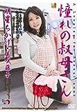 憧れの叔母さん 明星ちかげ・美咲藤子  [DVD]