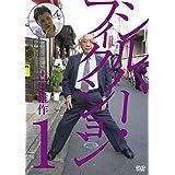シルバーフィクション 第1集 [DVD]