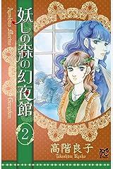 妖しの森の幻夜館 2 (ボニータ・コミックス) Kindle版