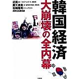 韓国経済 大崩壊の全内幕