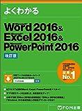 Microsoft Word 2016 & Excel 2016 & PowerPoint 2016 改訂版 (よくわか…