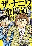ザ・ナニワ金融道 1 (ヤングジャンプコミックス)